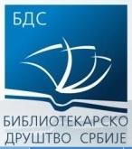 Библиотекарско друштво